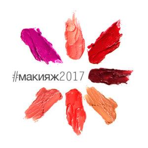 Онлайн курс макияж 2017