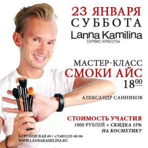 визажист александр санников makeup lovers makeuplovers.ru